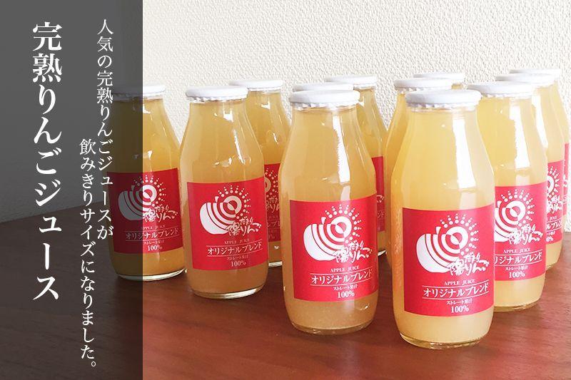 人気の完熟りんごジュースが飲みきりサイズになりました。完熟りんごジュース