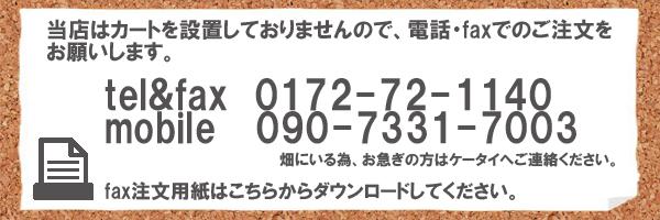 当店はカートを設置しておりませんので、電話・FAXでのご注文となります。りんごに関するお問い合せがありましたら、お気軽にご連絡くささい。tel&fax/0172-72-1140 携帯/0907331-7003 fax注文用紙はこちらからダウンロードしてください。