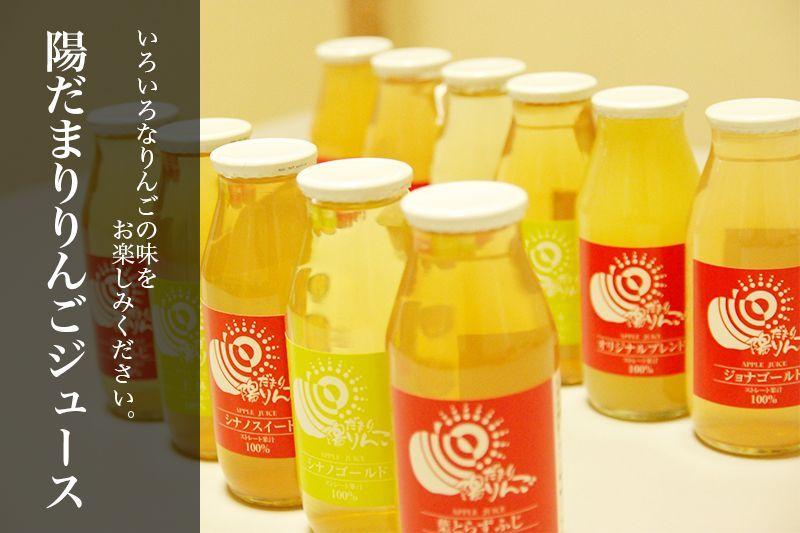 色々なりんごの味をお楽しみください。陽だまりりんごジュース