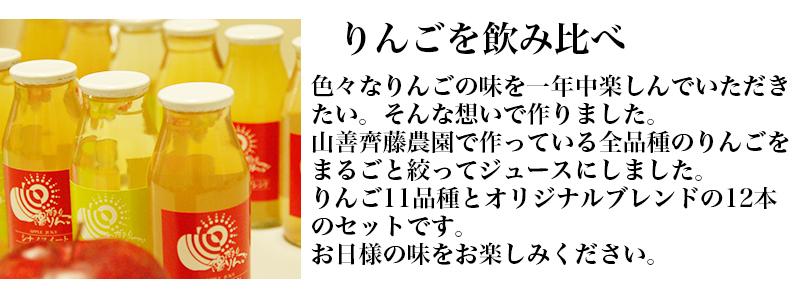 色々なりんごの味を一年中楽しんでいただきたい。そんな想いで作りました.山善齋藤農園で作っている全品種のりんごをまるごと絞ってジュースにしました。
